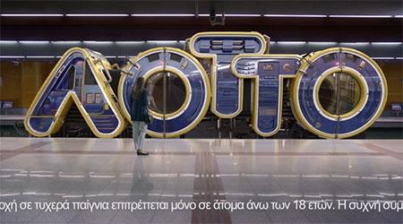 OPAP LOTTO TV SPOT-HD