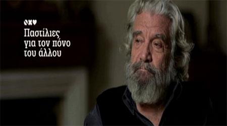 GIATROI XORIS SYNORA ANTONOPOULOS